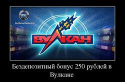 вулкан казино бонус 250 рублей по