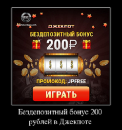 бонус 200р за регистрацию