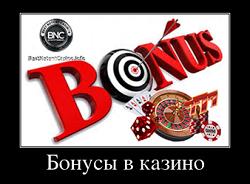 Казино на бонусные деньги онлайн казино калигула адвансе рп