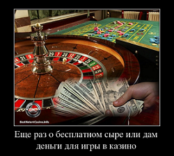 Игра в казино на чужие деньги игровые автоматы на фанты без смс и регистрации