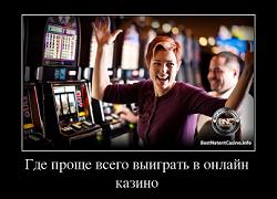 На чем проще всего выиграть казино разрешено ли открывать казино