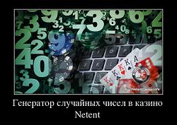 Генератор случайных чисел в i казино работа job ru игровые автоматы