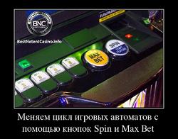 Игровые автоматы max bet реклама казино в хроме на андроиде