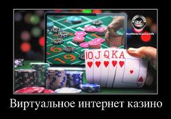 Виртуальное казино это игровые автоматы на деньги на телефон