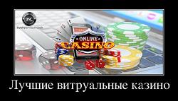 Виртуальные интернет казино онлайн казино ра онлайн
