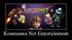 Игровые автоматы бесплатно и без регистрации net entertainment