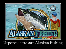 Слот Alaskan Fishing от Microgaming