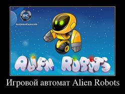 alien игровой автомат
