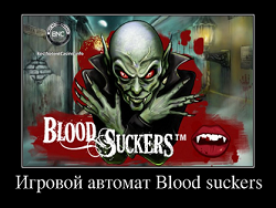 Слот Blood Suckers