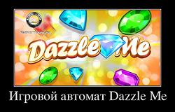 dazzle me игровой автомат