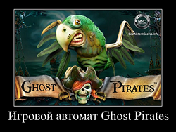 Слот Ghost Pirates от Нетент
