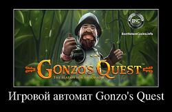 Gonzo автомат
