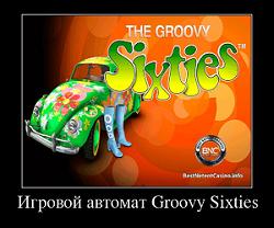 Игровой автомат the groovy sixties замки на игровых автоматах