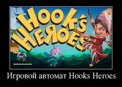 hooks heroes описание игрового автомата