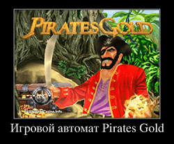 Слот Pirates Gold от Нетент