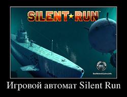 silent run игровой автомат