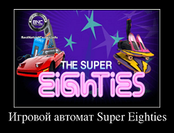 Слот Super Eighties от Нетент