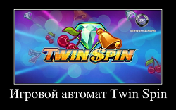 twin spin игровой автомат