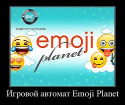 игровой автомат Emoji Planet играть бесплатно в демо