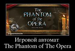 Играть игровой автомат призрак оперы создать приложение игровые автоматы