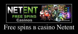 бесплатные спины в казино Strategies Revealed