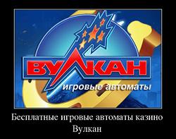 Игровые автоматы казино вулкан бесплатно без регистрации