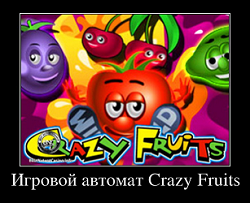 играть crazy fruits бесплатно