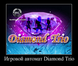 Слот Diamond Trio от казино Вулкан