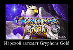 gryphon s gold автомат