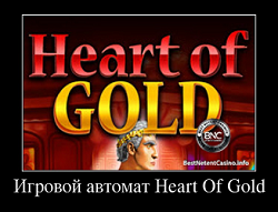 Слот Heart of Gold от казино Вулкан