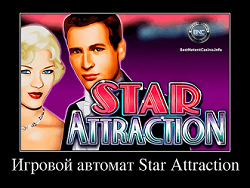 Слот Star Attraction от Нетент