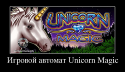 Слот Unicorn Magic от казино Вулкан