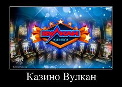 Велком казино 3 вулкан казино победа зеркало