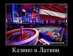 казино онлайн в латвии