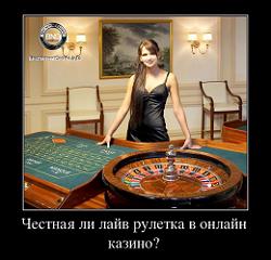 онлайн рулетка русский