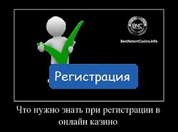 Деньги при регистрации в интернет казино игровые автоматы novotech webmoney