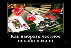 Выбираем честное казино в интернете танки онлайн чат рулетка