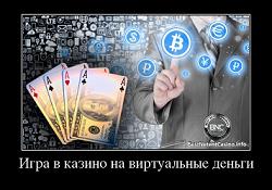 Играть i казино виртуальные деньги как играть в созданные карты в gta online