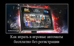 Игровые автоматы гейминатор 777