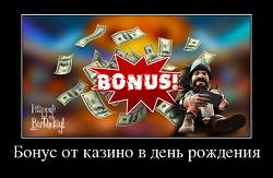 казино с бонусом в день рождения
