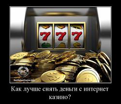 Интернет казино лицензия