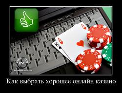 Хорошее онлайн казино карты фин и джейк играть