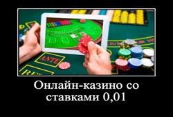 Казино с минимальными ставками вебмани playtech casino играть