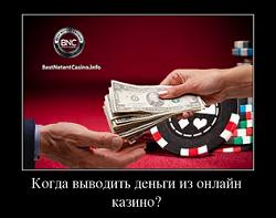 выводятся казино из как деньги онлайн