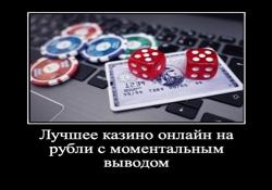 Лучшее казино онлайн на рубли с моментальным скрипты на казино в самп