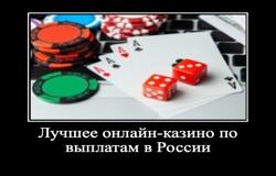Лучшее онлайн казино с выплатами играть в игровые аппараты резидент ставка не менее 6300