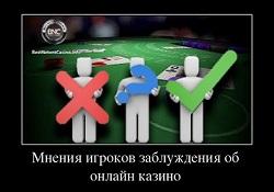 Мнения о онлайн казино легально онлайн казино