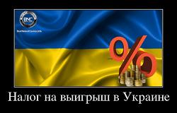 налог на интернет заработок в украине