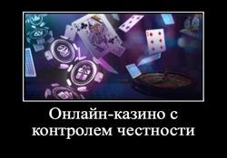 Казино онлайн с контролем честности как играть в казино в россии