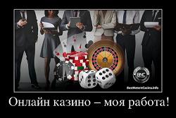 казино работа онлайн с